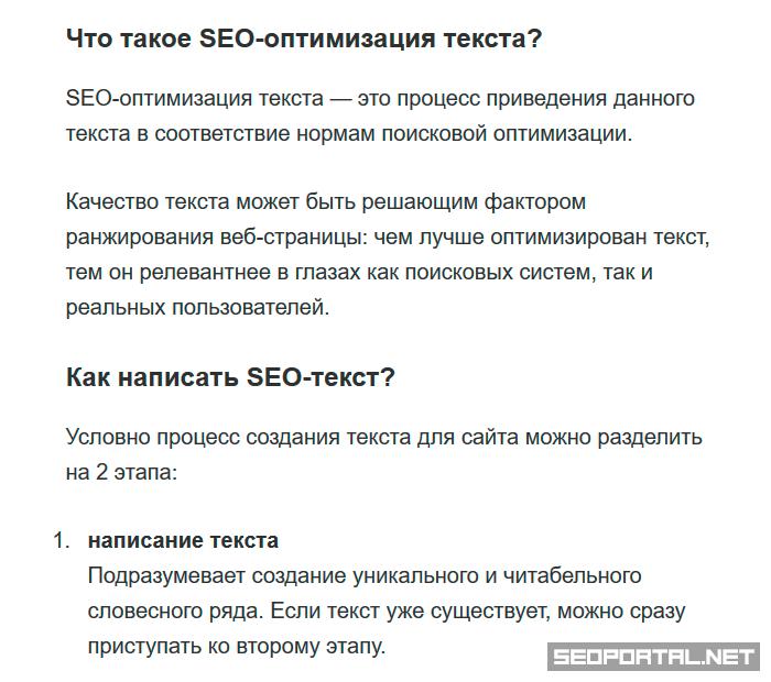 Текст для оптимизации сайта как это убрать в вк ссылка на подозрительный сайт